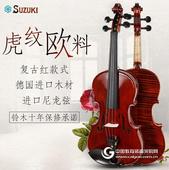 东莞南城日本SUZUKI铃木小提琴总代理商