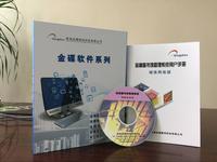 金碟RFID圖書館管理系統