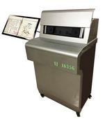大申烽華16/35毫米兼容型縮微數字存檔機 縮微膠片打印機