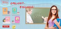 際慶博學寶教學資源  互動課堂教學資源