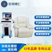 脑波体感放松音乐椅 京师博仁专业音乐反馈放松训练椅设备