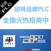 耐特品牌PLC丹陽市經銷商招商,替代西門子S7-200