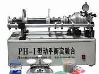 PH-I型動平衡實驗臺