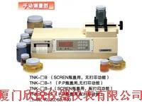 TNK-05B-5日本新寶SHIMPO數字式瓶蓋扭力儀器 TNK-05B-5