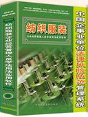 中國紡織服裝業法律風險防范管理系統