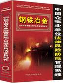 中国钢铁冶金业法律风险防范管理系统