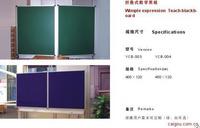 折叠式教学黑板