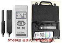便携式CO2记录仪,二氧化碳监测仪,二氧化碳分析仪,CO2监测仪,CO2测定仪