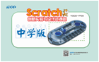 Scratch创新实验与设计资源包(中学版)