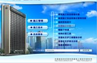 BIM施工技术软件包-安全设施计算软件