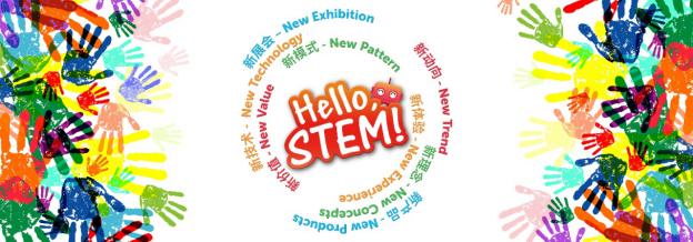 2018上海国际STEM博览会专业观众预登记系统现已开放