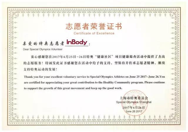InBody关爱特殊人群,鼎力支持特奥健康计划筛查活动