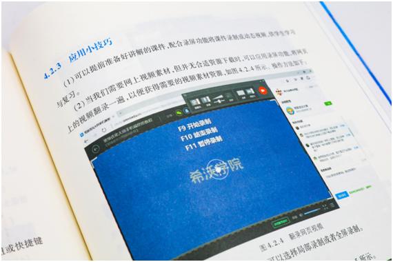 10年深耕,希沃联合陕师大出版首部教材