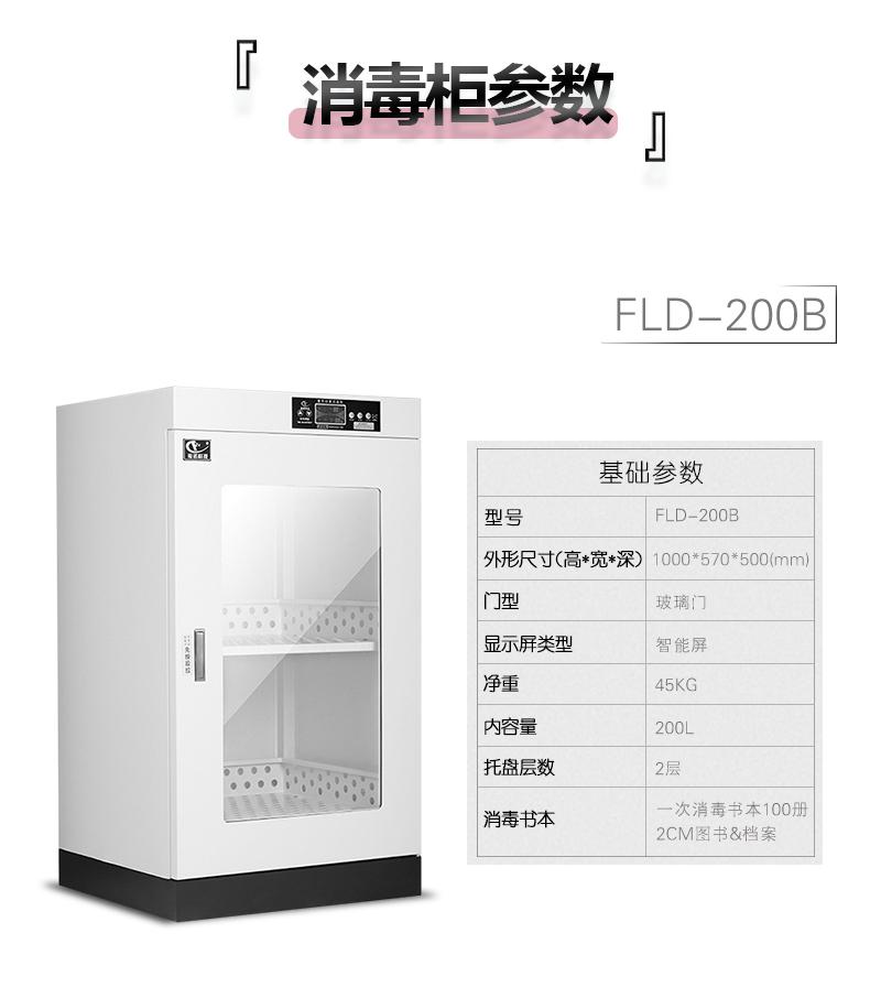 福诺品牌图书档案消毒柜 绘本书籍杀菌消毒安全柜 FLD-200B