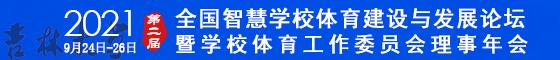长春智慧学校体育论坛580*60