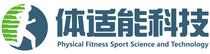 北京体适能体育科技有限公司
