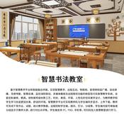 智慧书法教室-智慧教室-图书馆-创客空间-录播室