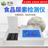 食品尿素测定仪FK-NSY
