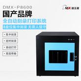 迪美視P8600-BD全自動刻錄打印系統  8臺刻錄機 集中刻錄 自動打印