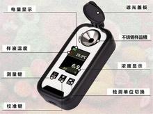 亚欧手持式氨水数显浓度仪 氨水浓度仪 ?DP-AS3