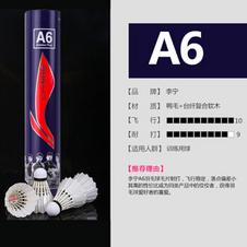 【李宁LI-NING】 A6 鸭毛球耐打 羽毛球