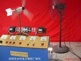 风光互补发电演示装置