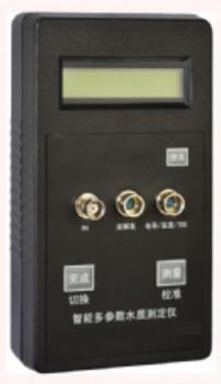 智能多参数水质测定仪