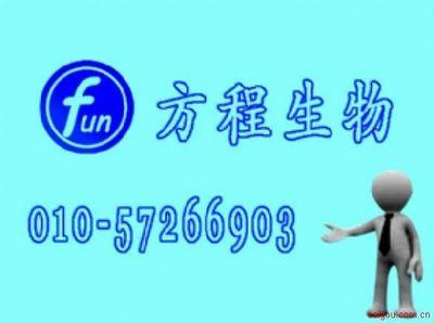 北京酶免分析代测小鼠高灵敏度促甲状腺激素(U-TSH)ELISA Kit价格