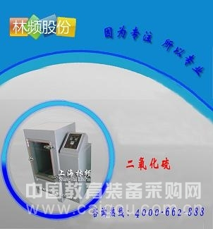 GB/T9789上海二氧化硫箱直销【林频股份】
