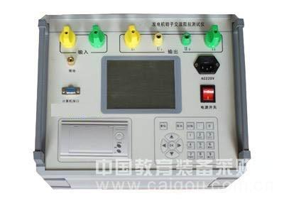 发电机转子交流阻抗测试仪/交流阻抗仪 型号:DPFZ-6