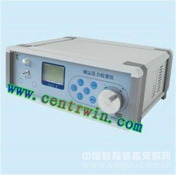 烟尘压力校准仪 型号:SDL-LD12