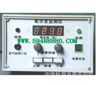 氧浓度监测仪/在线式氧气浓度分析仪 型号:XCSO2-11