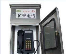 矿用电子电话机 电子电话机 型号:MA-KTH104