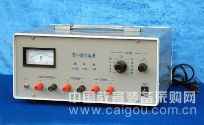 高中教学电源   型号:GSX-J1209型