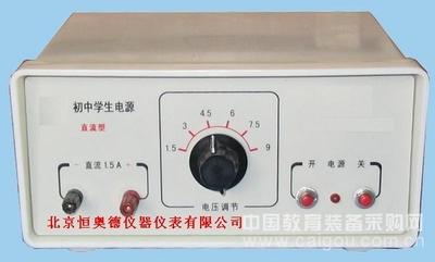 初中学生电源/学生电源  型号:HA8-J1202