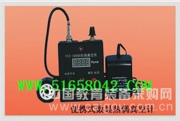 便携式数显热偶真空计/数显热偶真空计/真空测量仪  型号:HAD/YYZ-10000