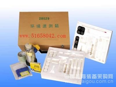 环境速测箱/环境检测箱 型号:JJY-28029