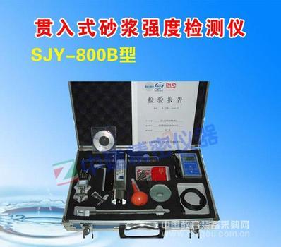 贯入式砂浆强度检测仪SJY-800B