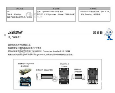 韩国原装进口 DYNAMIXEL 智能机器人 伺服舵机 XH430-W210-R