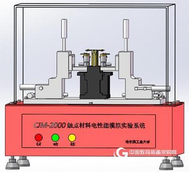 触点材料电性能模拟试验系统