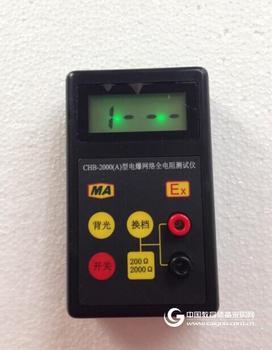 电爆网络全电阻测试仪,电雷管网格电阻测试仪 CHB-2000(A)