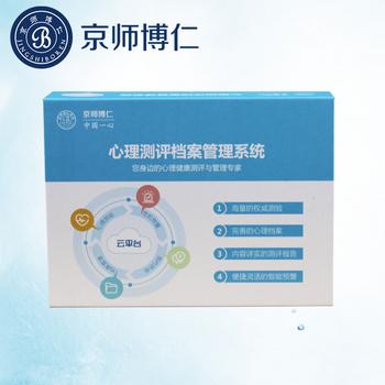 心理测评系统报价京师博仁学生心理健康测评档案管理系统软件厂家