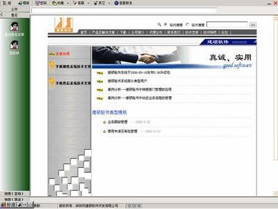 建硕秘书OA办公管理软件