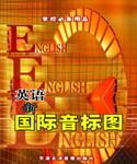 英语新国际音标图