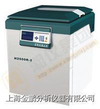 H2500R-2型高速冷冻离心机