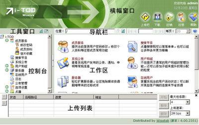 WISE i-TOD网络课件点播软件