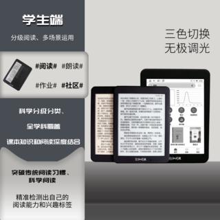墨水屏阅读器 电子阅读器 学校阅读服务商 全国高校公图社区朗读提供商