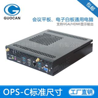 鸿合一体机i3i5i7OPS插拔式电脑模块触摸教学一体机电子白板广告机工控机