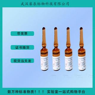 30912NM  3种替代物混标 HJ639-2012  进口标准品  1ml