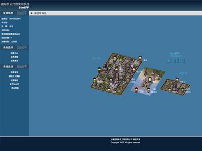 《国际货运代理模拟实训系统》实验实训教学软件
